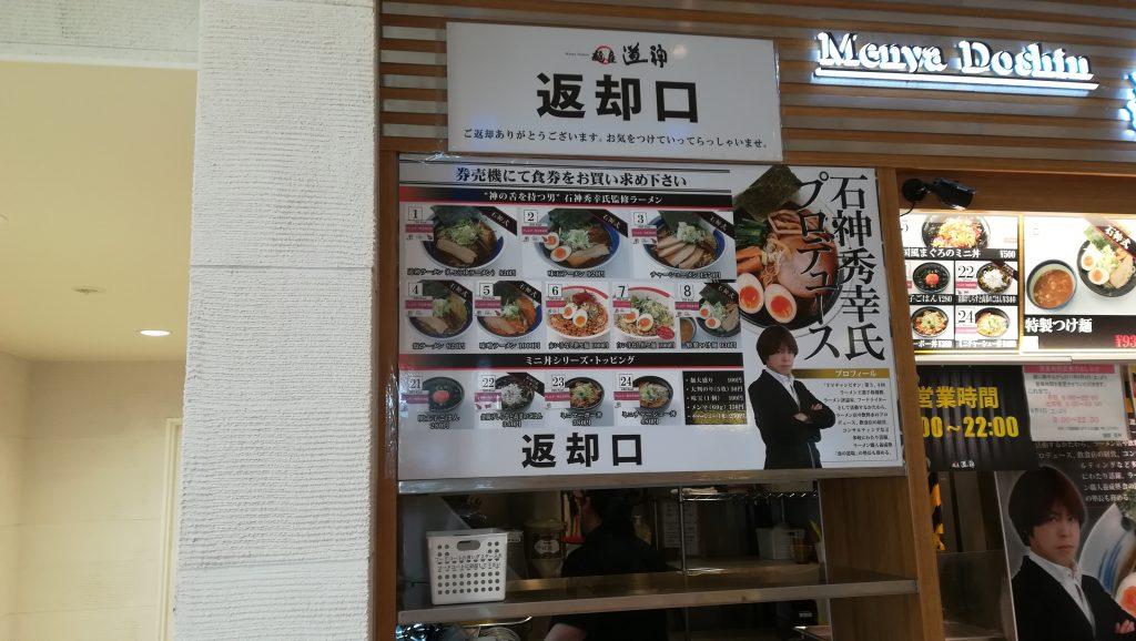 石神秀幸氏プロデュース